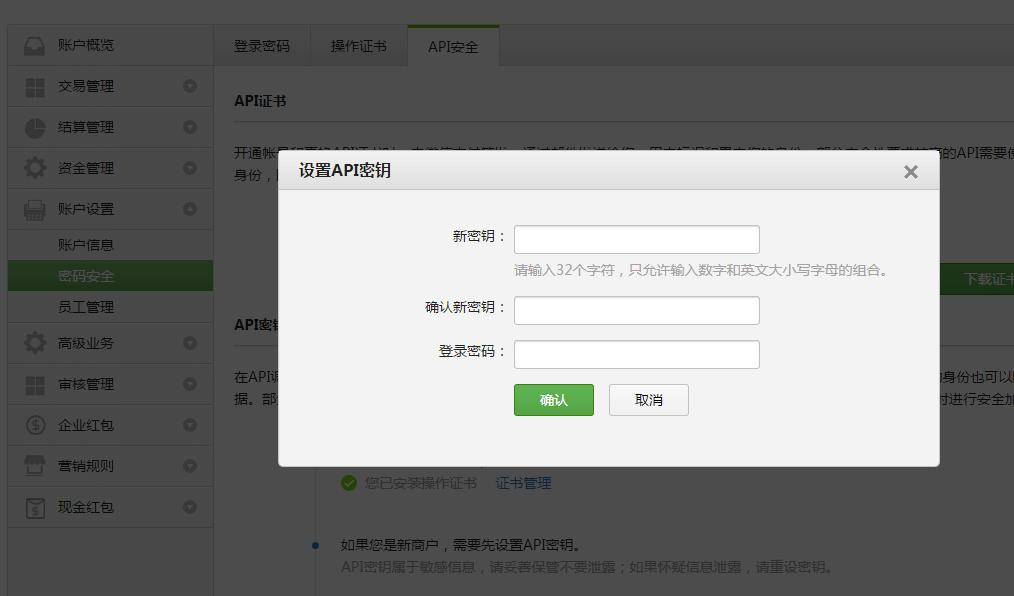 微信支付秘钥.png